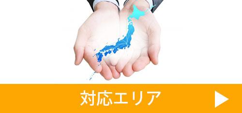 対応エリア,大阪,屋根修理,火災保険