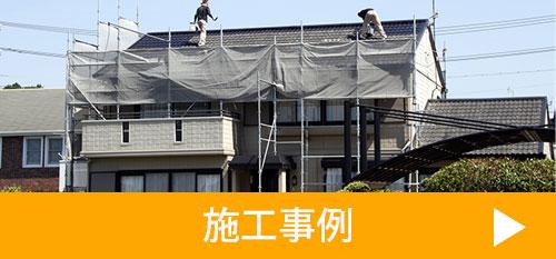 施工事例,,大阪,屋根修理,火災保険
