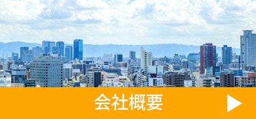 会社概要,,大阪,屋根修理,火災保険