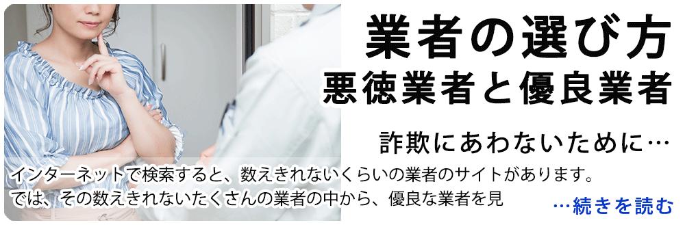 業者の選び方,大阪,火災保険,屋根修理,台風被害