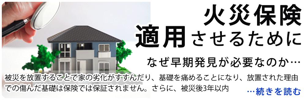 大阪,火災保険,屋根修理,台風被害